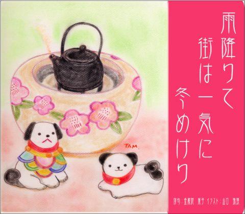 2018年11月5日「楽しい俳句」レポート
