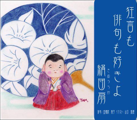 2018年7月2日「楽しい俳句」レポート