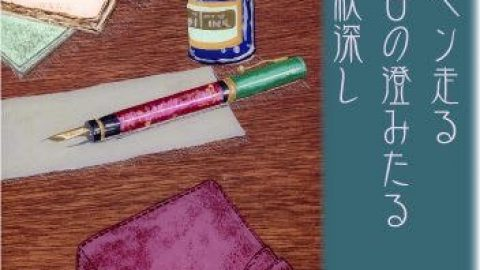 万年筆は大好きな文具です。
