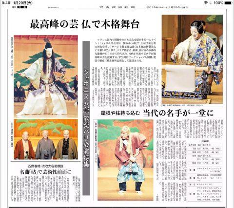 もうすぐ、2月のパリ日本文化体験ツアー第2弾出発です❣️