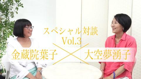 大空先生との対談動画第3弾アップです!