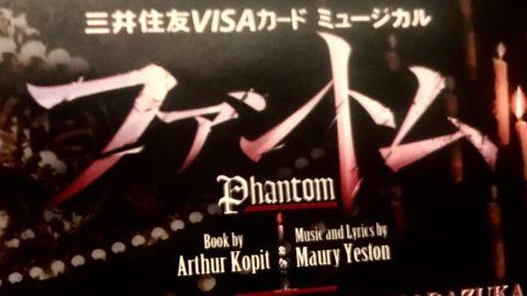 NLP受講生さんのお誘いでNLP的に舞台に立つ人の意識について研究する目的で、宝塚歌劇「ファントム」観劇してきました。