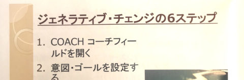 IAGC JAPANジェネラティブ勉強会