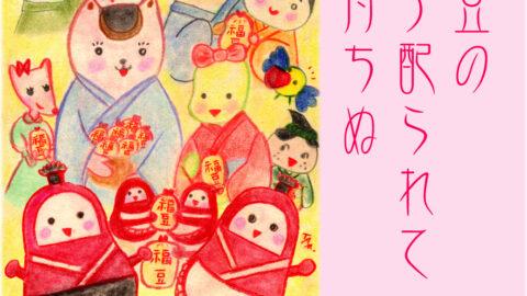 2021年2月10日ホロン俳句会レポート