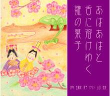 2021年3月8日ホロン俳句会レポート