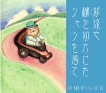 2021年8月ホロン俳句会レポート