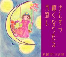 2021年9月ホロン俳句会レポート