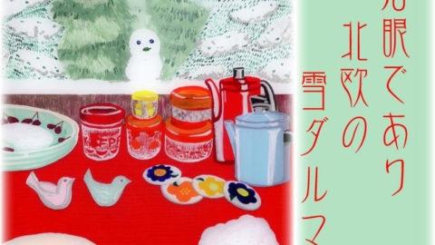 雪だるまが季語の俳句です。