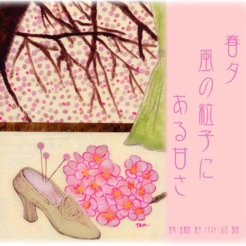 金蔵院葉子の俳句カレンダーから