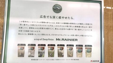 吊り広告を発見(^ ^)