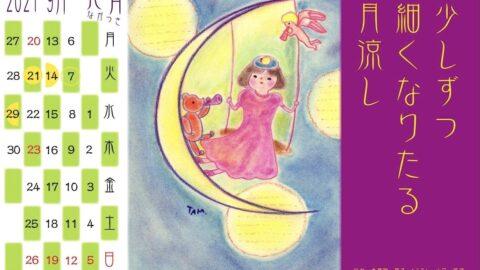 【今日から九月の俳句カレンダー】